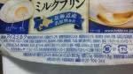 ロッテ「雪見だいふく 北海道ミルクプリン」