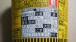 日清食品「カップヌードル スタミナ醤油 ビッグ」