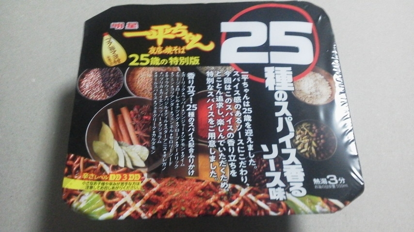 明星食品「明星 一平ちゃん夜店の焼そば 25種のスパイス香るソース味」