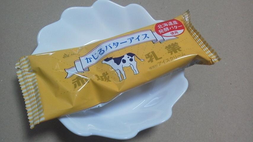 赤城乳業 「かじるバターアイス」