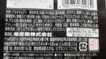 UHA味覚糖「転生したらシゲキックスだった件 魔王ソーダ味」