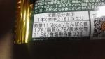 有楽製菓(ユーラク)「ブラックサンダー カカオ72%」