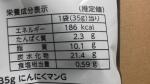 岩塚製菓「にんにくマンG」
