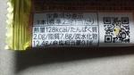 有楽製菓(ユーラク)「ブラックサンダー優雅な余韻ジャンドゥーヤ」