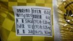 明星食品「明星 一平ちゃん夜店の焼そば 名探偵コナン ひつまぶし味」