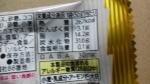 有楽製菓(ユーラク)「ブラックサンダーひとくちサイズ ストロング」