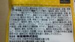 UHA味覚糖「つむグミ TETRIS」