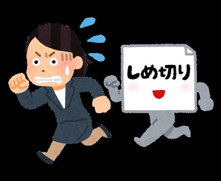 shimekiri_owareru_businesswoman.png