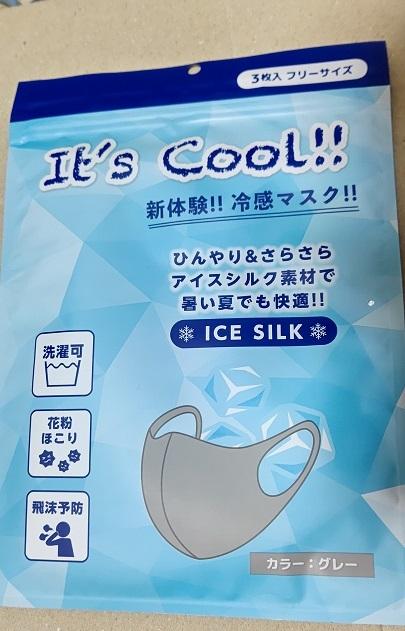 icemask1.jpg