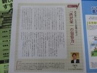 渋沢栄一(20210111)