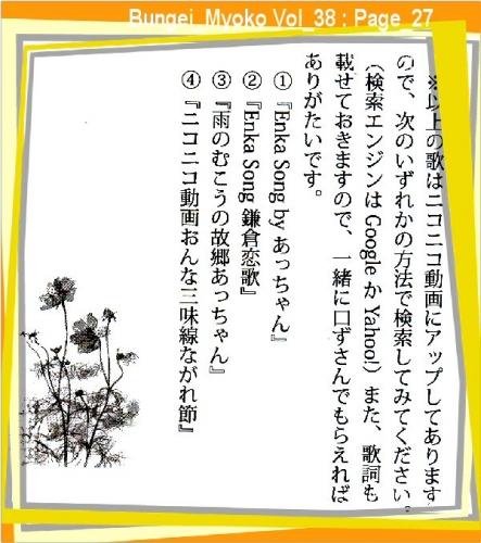 04b 600 文芸妙高38 English Enka Page27