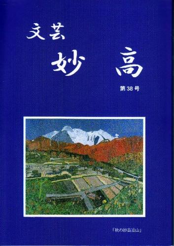 04a 600 文芸妙高34 1200yen Cover