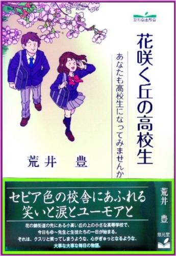 04c 500 20160407 花咲く丘の 1100yen:店頭PRBook-cover A4vtc