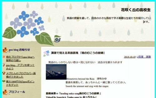 04d 600 GooBlog 花咲く丘の portal