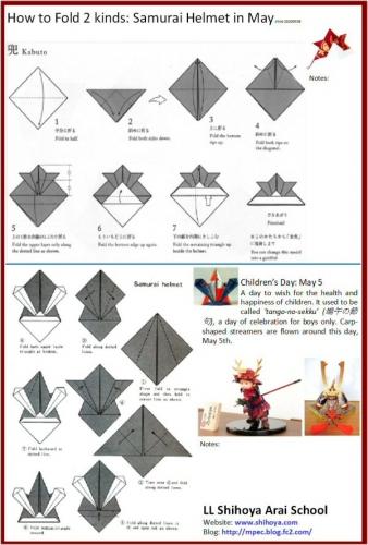 01d 600 samurai helmet origami 2_kinds