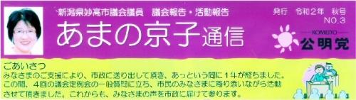 01a 700 あまの京子通信1_5