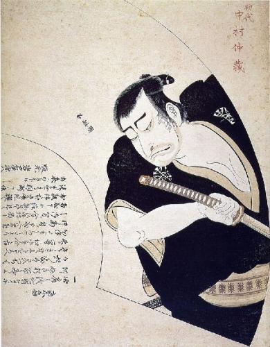 03a 600 中村仲蔵
