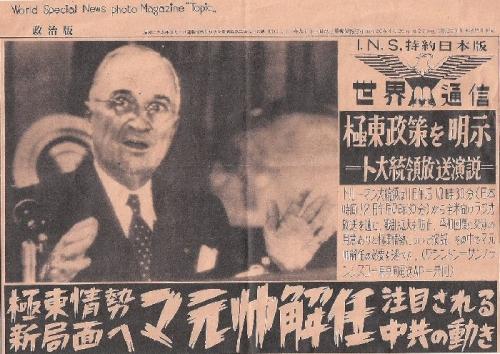 09b 700 MacArthur 解任発表