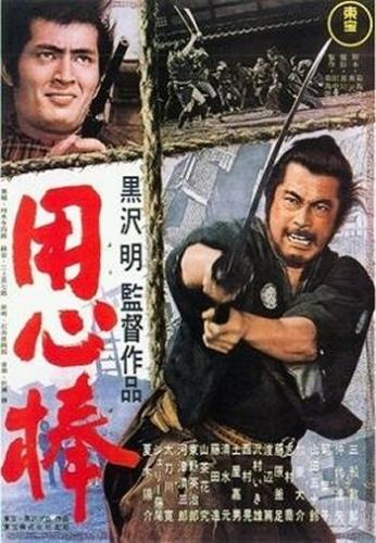 03c 350 用心棒 poster