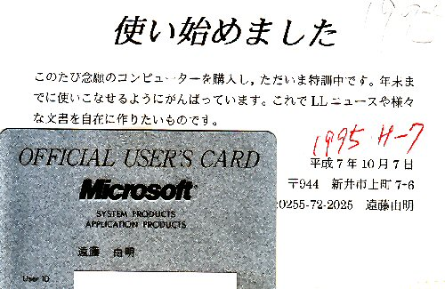 03b 500 19951007 Microsoft Official Users Card