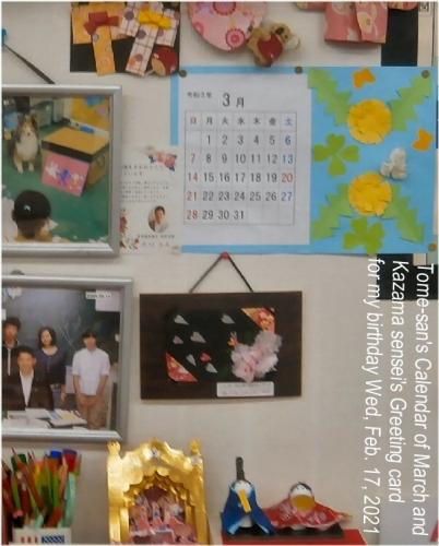01c 600 20210217 風間先生より誕生カード、トメさん3月暦
