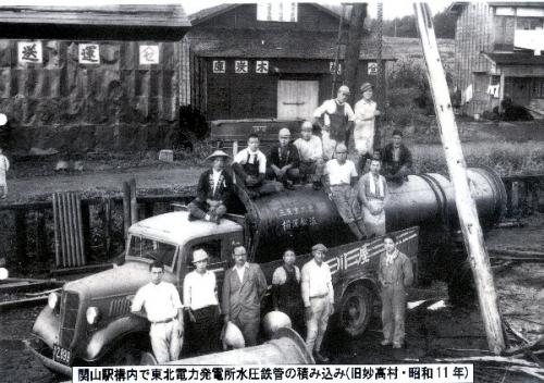 01d 600 1936 S11 妙高村 関山駅構内 水圧鉄管