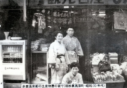 0b 600 1955 S30 赤倉温泉土産物屋