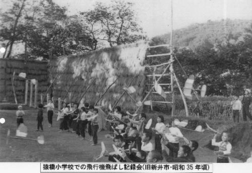 01c 600 1960 S35 猿橋小校庭 飛行機飛ばし