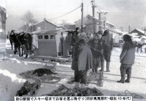 01b 600 1965 S40 田口駅前馬橇スキー客