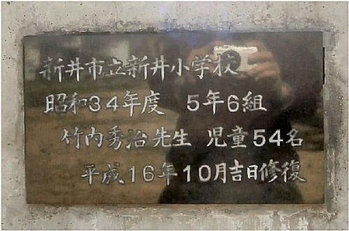 01c 600 19600301 S34年度5年6組煉瓦記念碑裏書