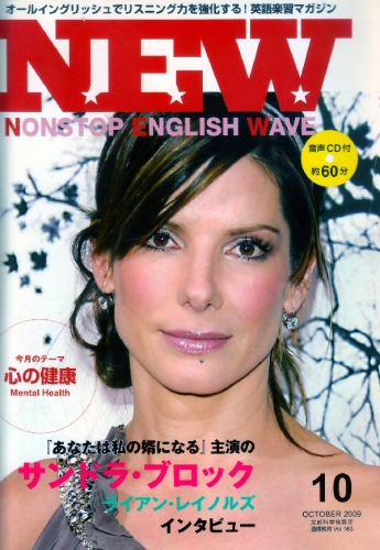 04aa 600 NEW 2009_10 Sandra Bullock