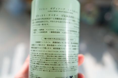 rinRen(凜恋 リンレン) ボディソープ ミント&レモン