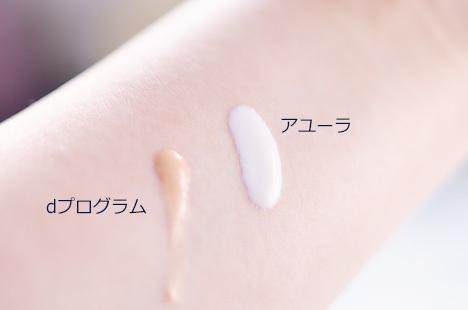 アユーラ UVミルク センシティブ d プログラムアレルバリア エッセンス BB