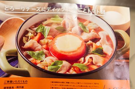 Oisix(おいしっくす)の鍋