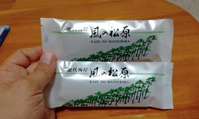 松雲堂 風の松原20200600001