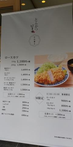 とんかつはま田2020070001-1