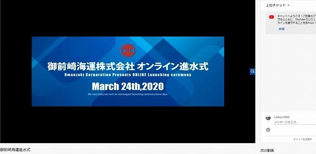 Screenshot_2020-03-24 御前崎海運