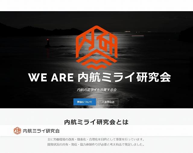 Screenshot_2020-04-02 内航ミライ研究会