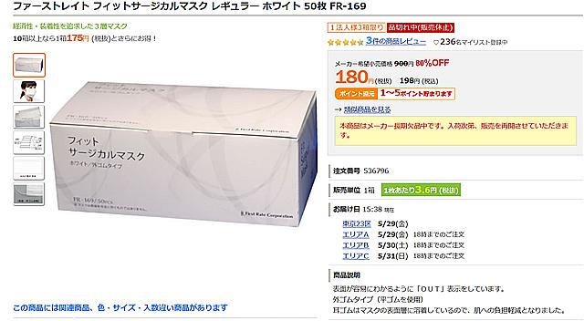 s-Screenshot_2020-05-28 ファーストレイト フィットサージカルマスク レギュラー ホワイト 50枚 FR-169 Forestway【通販フォレストウェイ】
