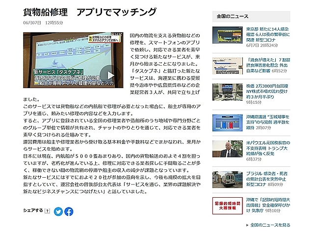 s-Screenshot_2020-06-08 貨物船修理 アプリでマッチング|NHK 愛媛のニュース