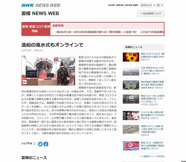 Screenshot_2020-06-10 造船の進水式もオンラインで|NHK 愛媛のニュース