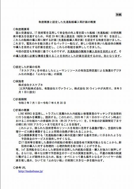 Screenshot_2020-07-01 平成19年6月 日 - 001351055 pdf