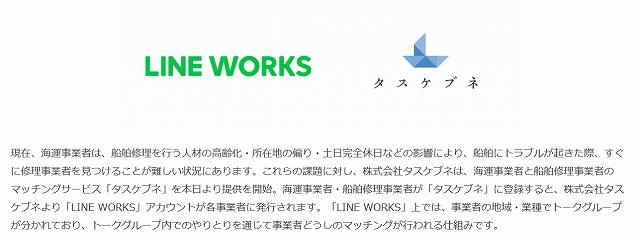 Screenshot_2020-07-01 簡単に船舶修理業者を探せる海運事業者向けサービス「タスケブネ」が 事業者どうしのマッチングプラットフォームとして「LINE WORKS」を採用 - LINE WORKS(2)
