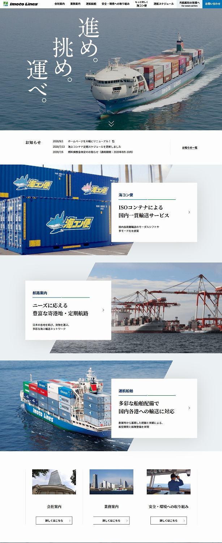 Screenshot_2020-09-01 井本商運株式会社(2)-1