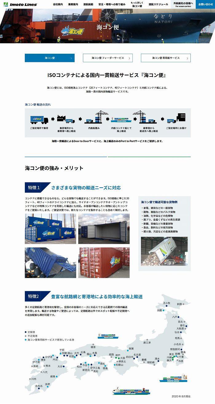 Screenshot_2020-09-01 井本商運株式会社:海コン便-1