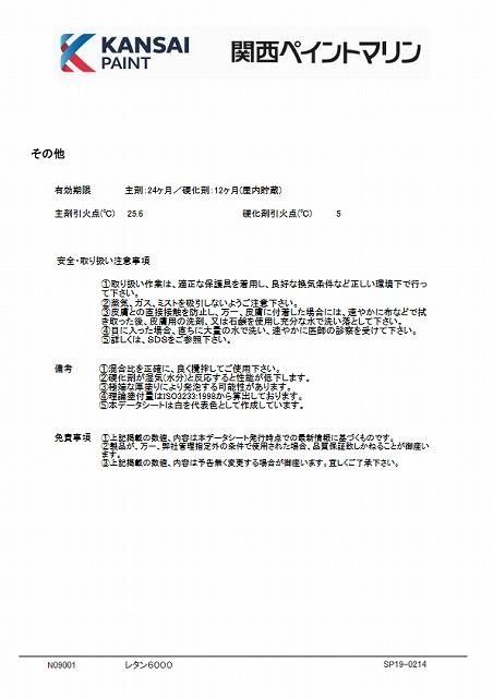 Screenshot_2020-09-03 TDSメインテーブル - N09001 pdf(2)