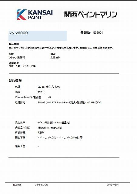Screenshot_2020-09-03 TDSメインテーブル - N09001 pdf