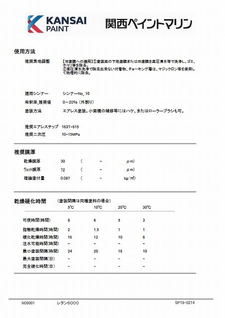 Screenshot_2020-09-03 TDSメインテーブル - N09001 pdf(1)