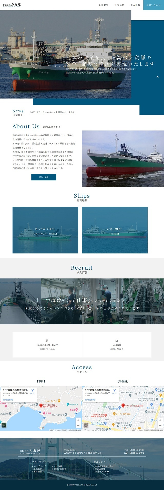 Screenshot_2020-10-20 有限会社 力海運 – 日本の産業を支える海の大動脈で安全・確実な輸送を実現いたします