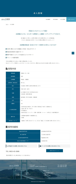 Screenshot_2020-10-20 求人情報 – 有限会社 力海運